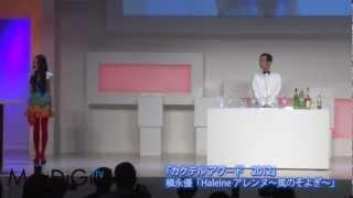 タレントのベッキーさんが19日、東京都内で開かれた「2012 サントリー ...