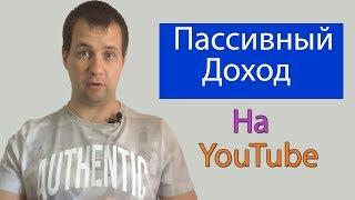 Возможен Ли Пассивный Доход на YouTube? Заработок на Просмотрах в Ютубе. Монетизация Ютуб Канала