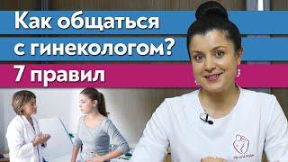 Как проходит подготовка к осмотру и подготовка к родам? / Как правильно общаться с гинекологом?