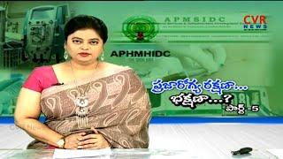 AMTZ ప్రజారోగ్య రక్షణా..భక్షణా..?|Scams Care of Address AP Medtech Zone| 3000 Cr| Part-5 | CVR News