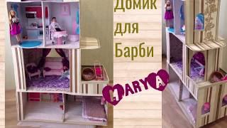 Домик для Барби из коробок