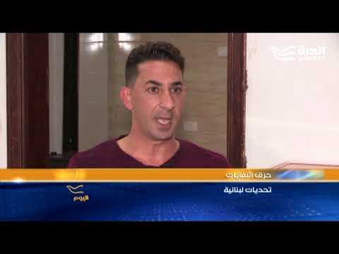 النفايات تقتل الفقراء في لبنان  - 00:21-2017 / 12 / 8