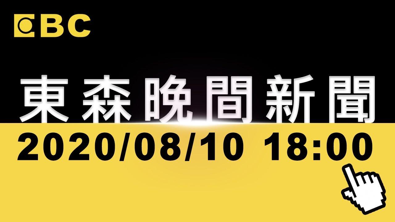 【東森晚間焦點新聞】2020/08/10 吳宇舒主播