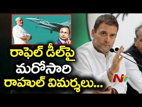 Rahul Gandhi Targets PM Modi and Anil Ambani Over Rafale Deal | Press Meet | NTV