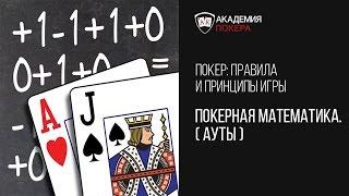Обучающее видео от Академии покера