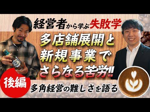 商業施設に出店で誤算!?SHIROUZU COFFEE 白水和寿から学ぶ失敗学~後編~