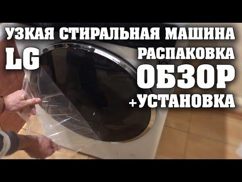 Стиральная машина узкая lg f2h6hs0w видео обзор