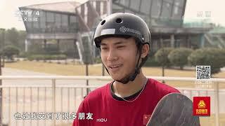 《远方的家》 20191126 长江行(78) 江城南京| CCTV中文国际