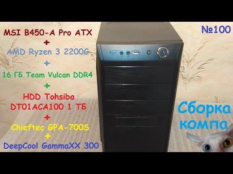 Сборка компа S-AM4 B450 MSI B450-A Pro ATX + AMD Ryzen 2200G + 16 ГБ ОЗУ Team DDR4 + Radeon R9 270X
