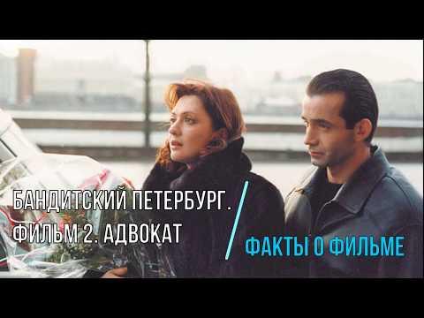 Бандитский Петербург. Фильм 2. Адвокат - факты о фильме