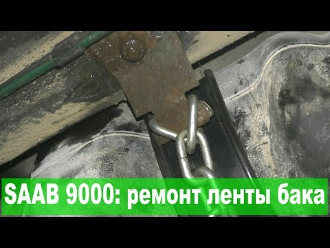 SAAB 9000: ремонт ленты бензобака
