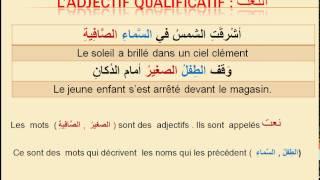 Cours de grammaire arabe n°5 : les appositifs : l'adjectif qualificatif النعت