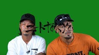 FURAIakaSTORM & DJ KING : 恐怖体験 〜軟禁された時のテンション