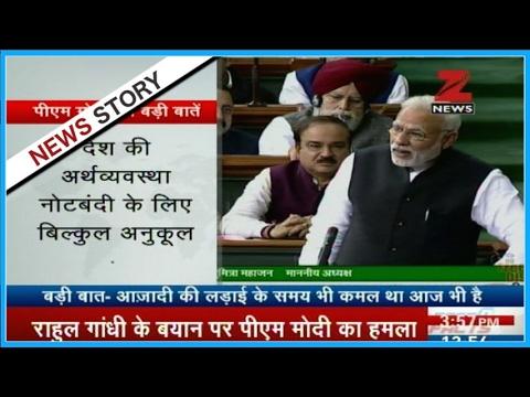 Watch: PM Narendra Modi's speech in Parliament- Part II