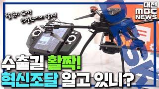 혁신제품 공공 구매로 중소기업 판로 개척/대전MBC