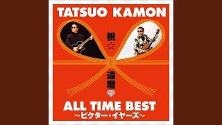 Provided to YouTube by JVCKENWOOD Victor Entertainment Corp. Moueeyaro Kimi! · Tatsuo Kamon 祝☆還暦 オールタイム・ベスト ~ビクター・イヤーズ~ ...