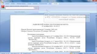 Видеоурок. ИПС «ЭТАЛОН» версии 6.5. Панель поиска в Microsoft Office