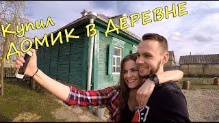 Купил домик в деревне(Я в контакте http://vk.com/leonadze https://vk.com/leonadzelive Я в инстаграме https://instagram.com/leonadze., 2016-04-26T14:05:48.000Z)