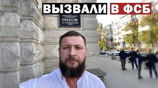 Мой визит в ФСБ по запросу из Москвы