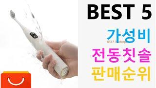 BEST 5 가성비 전동칫솔 | 최다 리뷰 판매 | 알…