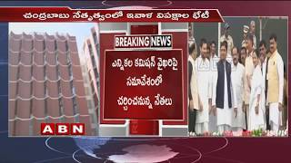 High Court To Hear Petition On VVPATs Slip Counting Shortly | ABN Telugu
