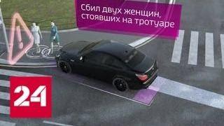 Фото Миллион не помог суд арестовал водителя сбившего женщин на тротуаре   Россия 24