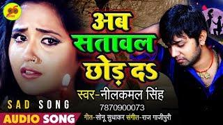 Neelkamal Singh  - Ab Satawal Chhod Da - Bhojpuri Sad Song
