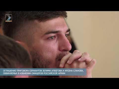 Сержантов Албегова и Сланова осудили за побои офицеров
