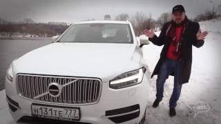 «Тест драйв онлайн» - Volvo XC90(«Тест-драйв онлайн» охватывает самые актуальные темы, с которыми сталкивается каждый автомобилист: какую..., 2016-11-23T08:28:47.000Z)