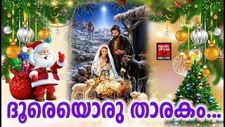 Dhooreyoru Tharakam #  Christian Devotional Songs Malayalam 2018 # Christmas Songs 2018