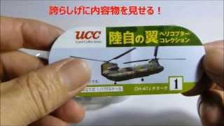【音量注意】UCCコーヒーの、おまけ「陸自の翼」ヘリコプターコレクショ...