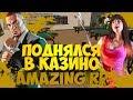 ПОДНЯЛСЯ В КАЗИНО! - [Amazing RP, CR:MP]