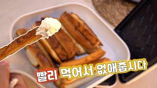 5분완성샌드위치 | 5분만에 사먹는 샌드위치 만들기 |…