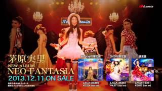 茅原実里 NEW ALBUM 「NEO FANTASIA」 2013.12.11 OUT!! 全曲試聴・特典...