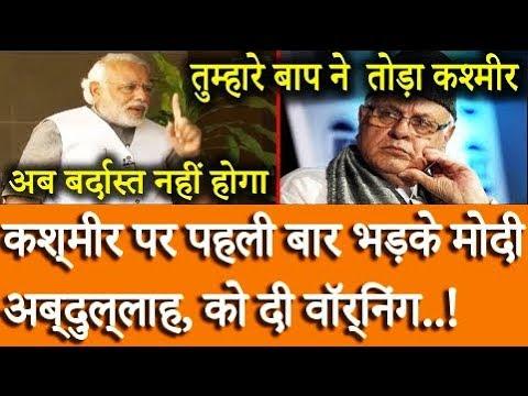 PM Modi: चुप्पी का फायदा मत उठाओ Farooq Abdullah,खदेड़ देंगे Pakistan, कभी मत करना ऐसी बात नहीं तो..