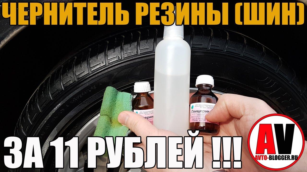 Очернитель шин своими руками фото 271