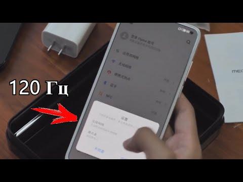 Meizu 17 Свежие новости! Обновление до 120 Гц Пожизненный VIP-сервис, Подарки первым покупателям!