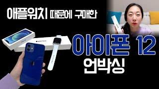 [Sub] 아이폰12 용달블루 언박싱 구경 미리보기