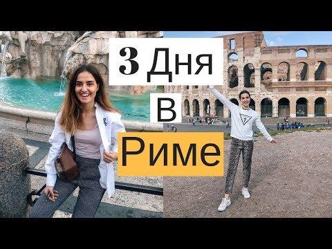Влог: 3 Дня в РИМЕ | ЧТО ПОСМОТРЕТЬ В РИМЕ: 7 САМЫХ ИНТЕРЕСНЫХ МЕСТ