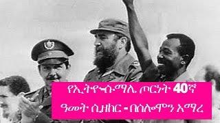 ETHIOPIA - Ethiopia vs Somalia 1977 ogaden war