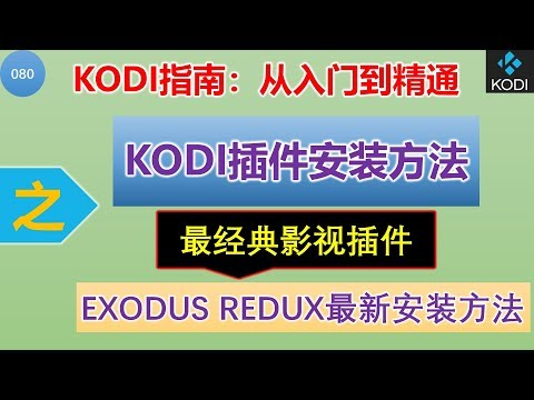 [080]KODI最经典影视插件Exodus Redux安装教程|Exodus Redux中文语言设置