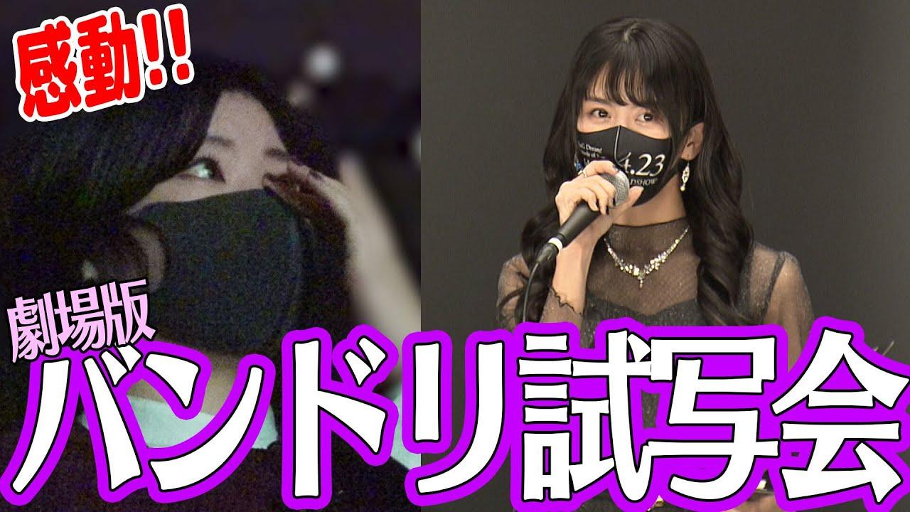 ハロアニ特別編:劇場版「BanG Dream! Episode of Roselia Ⅰ : 約束」試写会行ってきた!【ハロー!アニソン部#59】