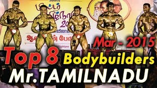 Top 8 Bodybuilders & Winner of Mr.TamilNadu State Level Bodybuilding Competition