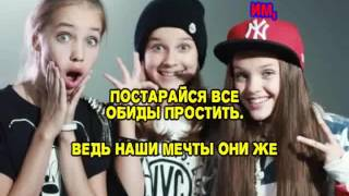 Open Kids - Stop People (караоке версия)