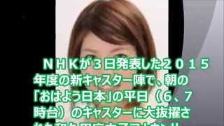 NHKが3日発表した2015年度の新キャスター陣で、朝の「おはよう...