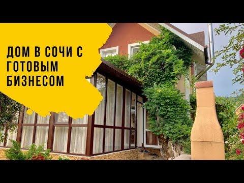 Дом в Сочи_Купить ДОМ в Сочи с ГОТОВЫМ бизнесом_Недвижимость в Сочи