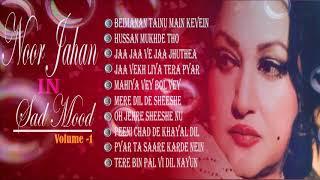 Noor jahan  in sad mood  volume - 1 - noor jahan nonstop audio jukebox