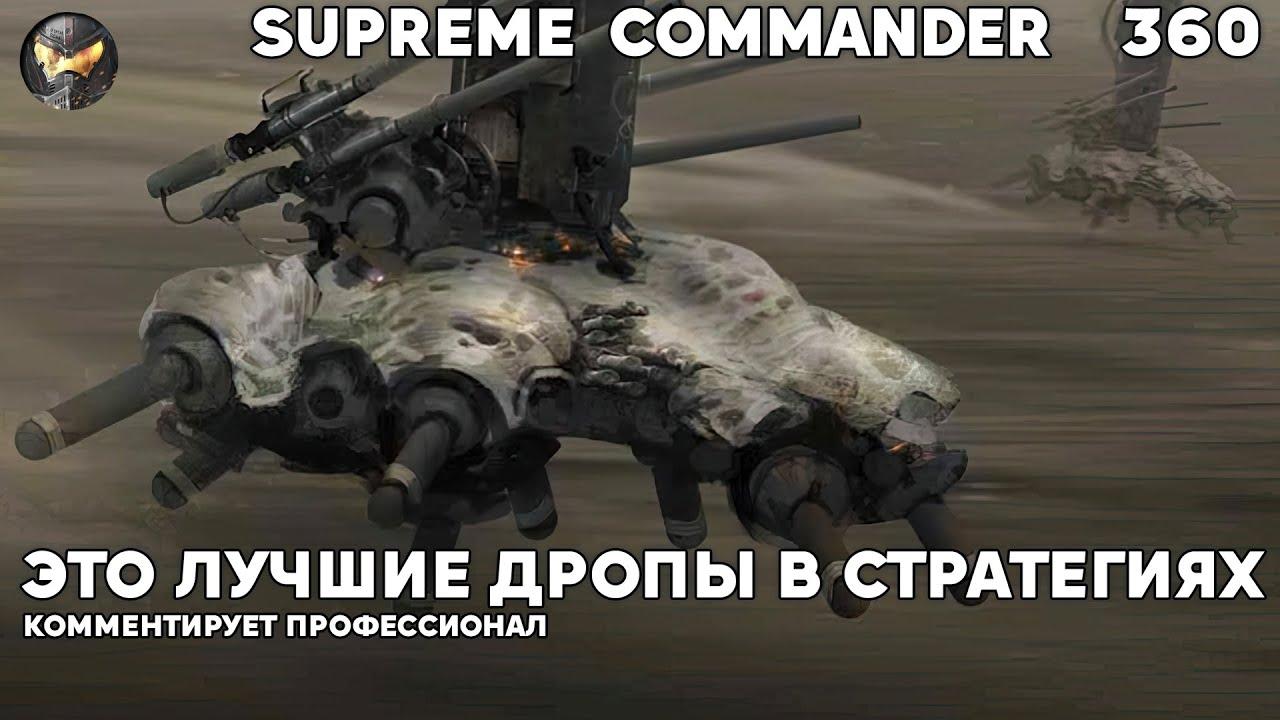 Такие мувы в стратегиях считаются гениальными - Сетон в Supreme Commander [360]