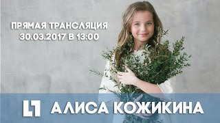 alisa Kozhikina интервью