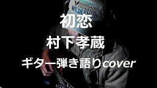 村下孝蔵さんの「初恋」を歌ってみました・・♪ 作詞・作曲:村下孝蔵 5th...